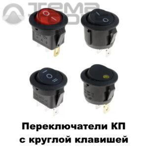 Клавишные переключатели КП с круглой клавишей