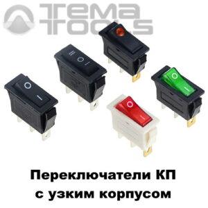 Клавишные переключатели КП с узким корпусом