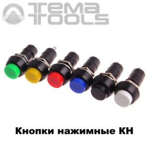 Кнопки нажимные КН-11, КН-12