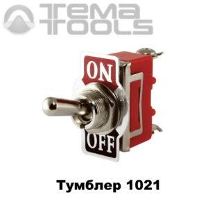 Переключатель - тумблер 1021 ON–OFF – купить тумблер с фиксацией вкл-выкл 2 контакта, 2 положения