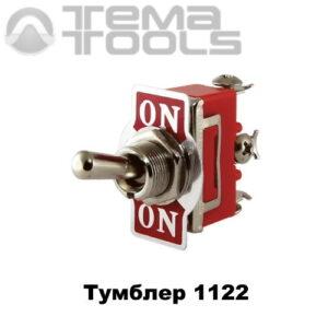 Переключатель - тумблер 1122 ON–OFF–ON – купить тумблер с фиксацией вкл-выкл-вкл 3 контакта, 3 положения