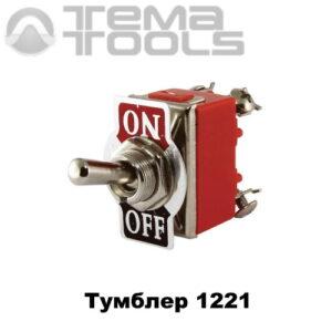 Переключатель - тумблер 1221 ON–OFF – купить тумблер с фиксацией вкл-выкл 4 контакта, 2 положения