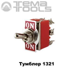 Переключатель - тумблер 1321 ON–ON – купить тумблер с фиксацией вкл-вкл 6 контактов, 2 положения