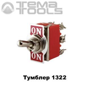Переключатель - тумблер 1322 ON–OFF–ON – купить тумблер с фиксацией вкл-выкл-вкл 6 контактов, 3 положения