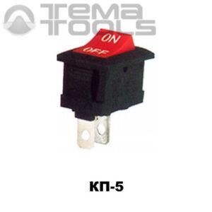 Клавишный переключатель КП-5 с красной клавишей в малом корпусе