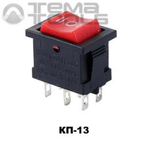 Клавишный переключатель КП-13 с красной клавишей в малом корпусе