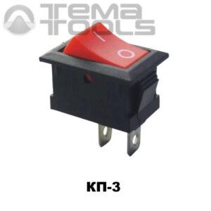 Клавишный переключатель КП-3 с красной клавишей в малом корпусе