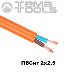 Негорючий гибкий медный провод ПВСнг 2x2,5 мм²