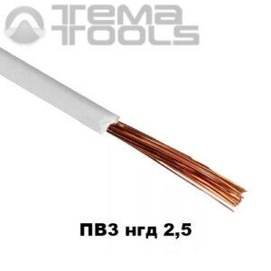 Провод ПВ3 нгд 2,5 мм²