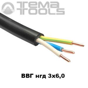 Медный кабель ВВГ нгд 3x6,0 мм²