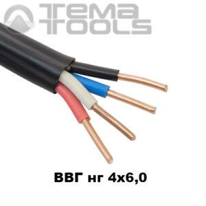 Медный кабель ВВГ нг 4x6,0 мм²