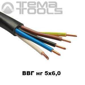 Медный кабель ВВГ нг 5x6,0 мм²
