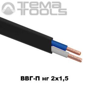 Плоский медный провод ВВГПнг 2x1,5 мм²
