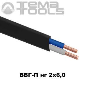 Плоский медный провод ВВГПнг 2x6 мм² - купить силовой кабель ВВГПнг оптом и в розницу