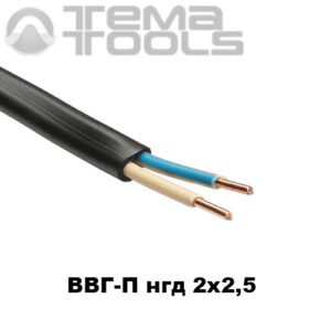 Плоский медный провод ВВГПнгд 2x2,5 мм² - купить силовой кабель ВВГПнгд с пониженным дымо-газовыделением оптом и в розницу