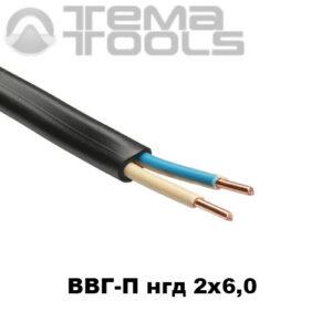 Плоский медный провод ВВГПнгд 2x6 мм² - купить силовой кабель ВВГПнгд с пониженным дымо-газовыделением оптом и в розницу