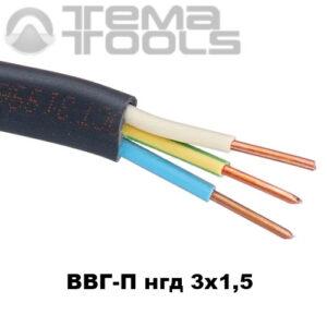 Плоский медный провод ВВГПнгд 3x1,5 мм² - купить силовой кабель ВВГПнгд с пониженным дымо-газовыделением оптом и в розницу