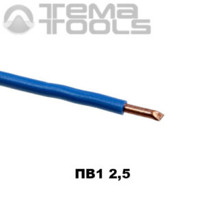 Провод ПВ1 2,5 мм²