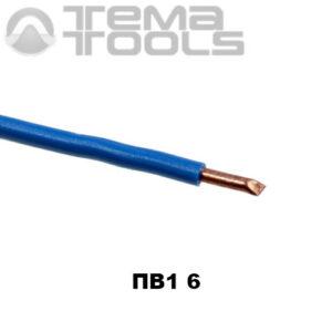 Провод ПВ1 6,0 мм²