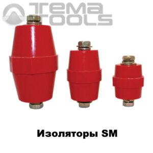 Изоляторы шинные SM
