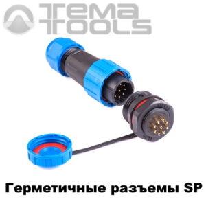 Герметичные разъемы SP-16 быстроразъемные