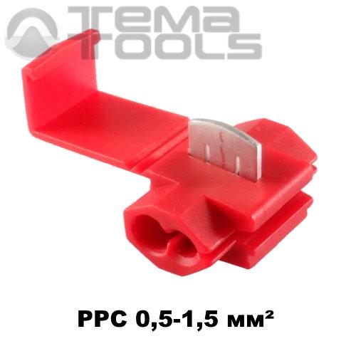 Зажим ответвительный прокалывающий PPC 0,5-1,5 мм² – купить зажим ответвитель прокалывающий