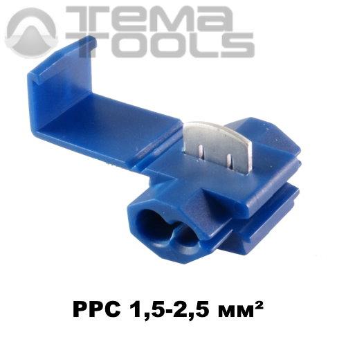 Зажим ответвительный прокалывающий PPC 1,5-2,5 мм²