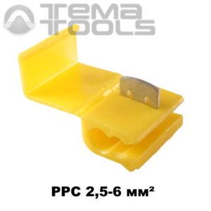 Зажим ответвительный прокалывающий PPC 2,5-6 мм²