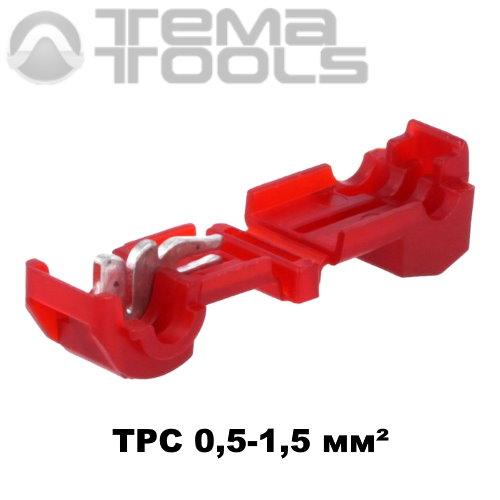 Зажим TPC 0,5-1,5 мм² ответвительный T-образный прокалывающий – купить зажим ответвитель прокалывающий