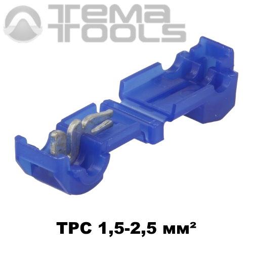 Зажим TPC 1,5-2,5 мм² ответвительный T-образный прокалывающий – купить зажим ответвитель прокалывающий