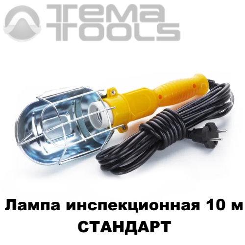Переносная лампа инспекционная 10 м СТАНДАРТ для гаража и СТО – купить гаражный переносной светильник с удлинителем