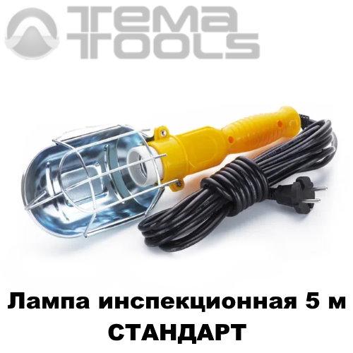 Переносная лампа инспекционная 5 м СТАНДАРТ для гаража и СТО – купить гаражный переносной светильник с удлинителем