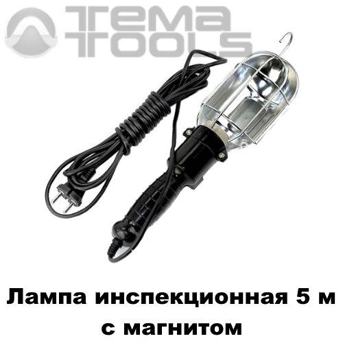 Переносная лампа инспекционная 5 м с магнитом для гаража и СТО – купить гаражный переносной светильник с удлинителем