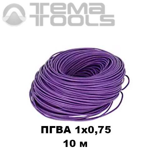Провод ПГВА автомобильный 1x0,75 10 м фиолетовый