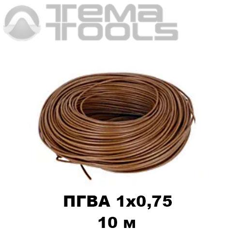Провод ПГВА автомобильный 1x0,75 10 м коричневый