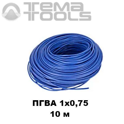 Провод ПГВА автомобильный 1x0,75 10 м синий