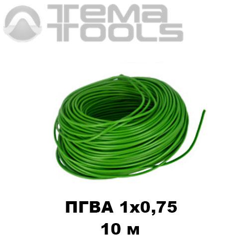 Провод ПГВА автомобильный 1x0,75 10 м зеленый