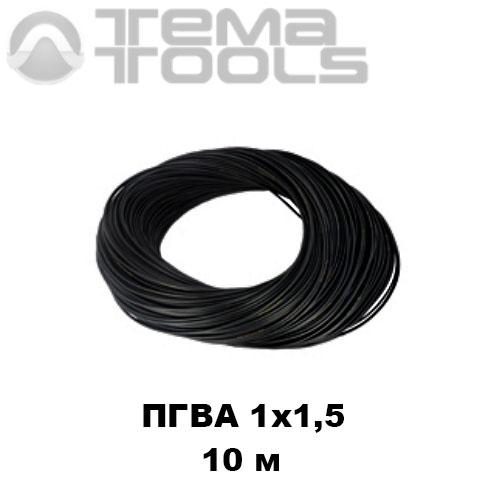 Провод ПГВА автомобильный 1x1,5 10 м черный