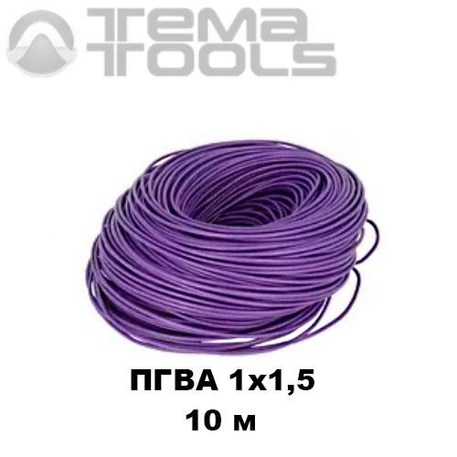 Провод ПГВА автомобильный 1x1,5 10 м фиолетовый
