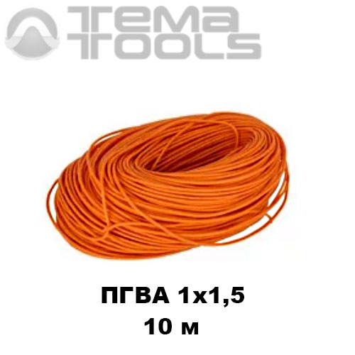 Провод ПГВА автомобильный 1x1,5 10 м оранжевый