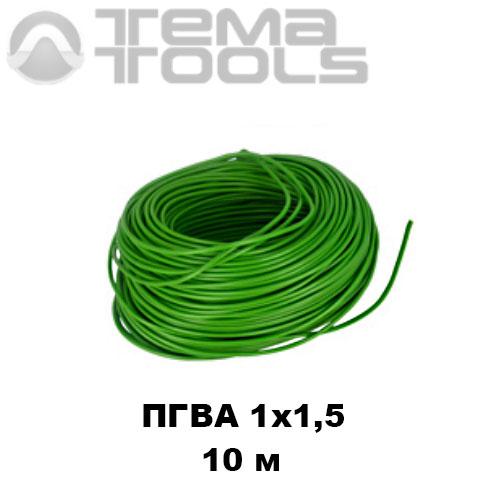 Провод ПГВА автомобильный 1x1,5 10 м зеленый