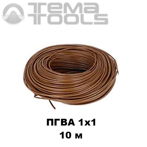 Провод ПГВА автомобильный 1x1 10 м коричневый