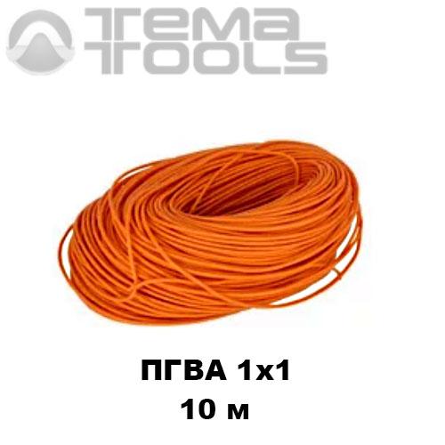 Провод ПГВА автомобильный 1x1 10 м оранжевый