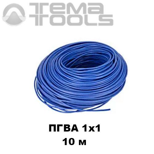 Провод ПГВА автомобильный 1x1 10 м синий