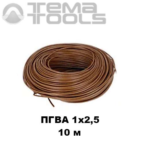 Провод ПГВА автомобильный 1x2,5 10 м коричневый