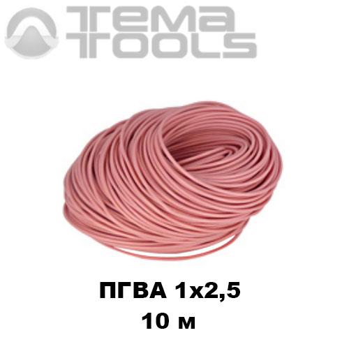 Провод ПГВА автомобильный 1x2,5 10 м розовый