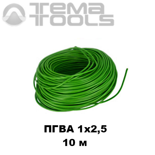 Провод ПГВА автомобильный 1x2,5 10 м зеленый